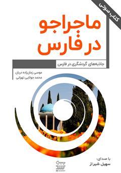 دانلود کتاب صوتی ماجراجو در فارس