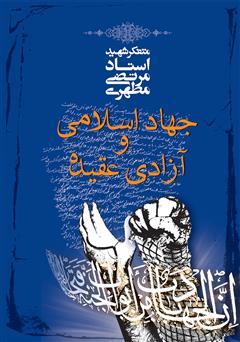 دانلود کتاب جهاد اسلامی و آزادی عقیده