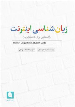 دانلود کتاب زبان شناسی اینترنت: راهنمایی برای دانشجویان