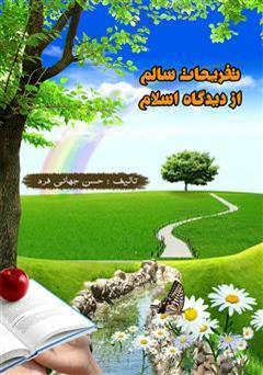 دانلود کتاب تفریحات سالم از دیدگاه اسلام