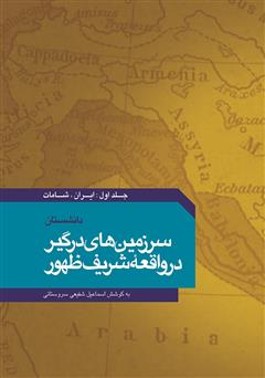 دانلود کتاب دانشستان سرزمینهای درگیر در واقعه شریف ظهور - جلد اول