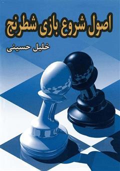 دانلود کتاب اصول شروع بازی شطرنج