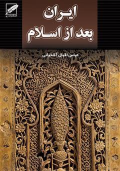 دانلود کتاب تاریخ ایران بعد از اسلام (از صدر اسلام تا انقراض قاجاریه)