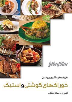 دانلود کتاب دایره المعارف آشپزی ملل (خوراکهای گوشتی و استیک)