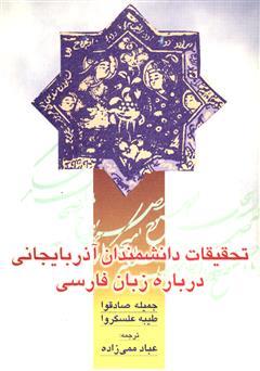 دانلود کتاب تحقیقات دانشمندان آذربایجانی درباره زبان فارسی