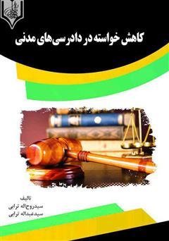 دانلود کتاب کاهش خواسته در دادرسیهای مدنی