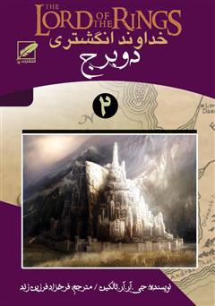 دانلود کتاب دو برج - جلد دوم ارباب حلقهها