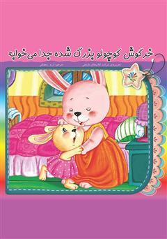 دانلود کتاب خرگوش کوچولو بزرگ شده جدا میخوابه