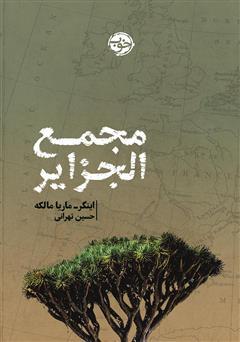 دانلود کتاب مجمع الجزایر
