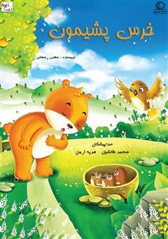 دانلود کتاب صوتی خرس پشیمان