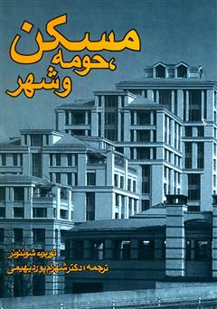 دانلود کتاب مسکن، حومه، شهر