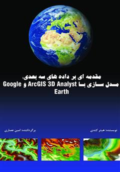 دانلود کتاب مقدمهای بر دادههای سه بعدی: مدلسازی با Arc GIS 3D Analyst و Google Earth