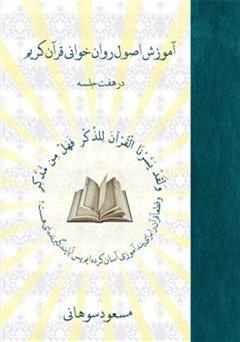 دانلود کتاب آموزش اصول روان خوانی قرآن کریم در هفت جلسه