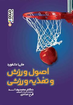 دانلود کتاب اصول ورزش و تغذیه ورزشی