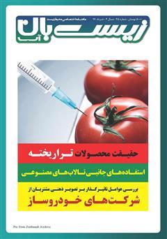دانلود ماهنامه اختصاصی زیستبان آب - شماره چهل و پنجم؛ خرداد 99
