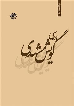 دانلود کتاب بررسی گویش مشهدی