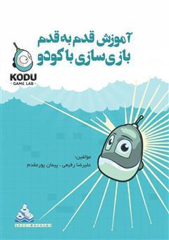 دانلود کتاب آموزش قدم به قدم بازی سازی با کودو