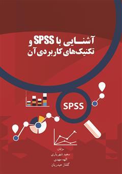 دانلود کتاب آشنایی با SPSS و تکنیکهای کاربردی آن
