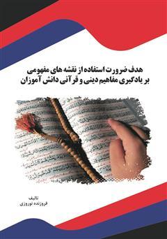دانلود کتاب هدف ضرورت استفاده از نقشههای مفهومی بر یادگیری مفاهیم دینی و قرآنی دانش آموزان