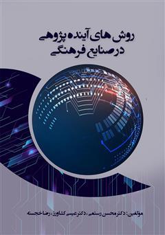 دانلود کتاب روشهای آینده پژوهی در صنایع فرهنگی