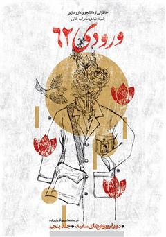 دانلود کتاب ورودی ۶۲: خاطرات دانشجوی داروسازی شهید مهدی محراب خانی