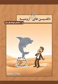 دانلود کتاب دلفینهای دریاچه ارومیه و 17 داستان کوتاه طنز دیگر