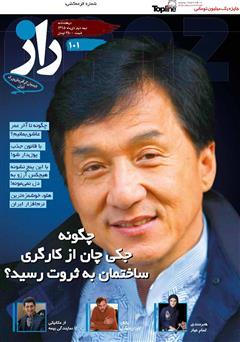 دانلود مجله راز - شماره 101