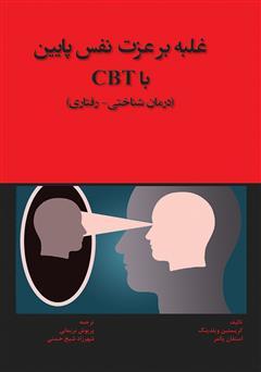 دانلود کتاب غلبه بر عزتنفس پایین با CBT (درمان شناختی - رفتاری)