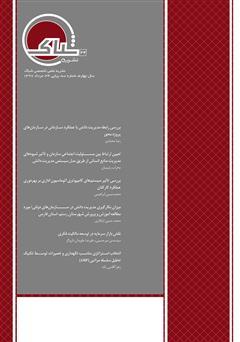دانلود نشریه علمی تخصصی شباک - شماره 34