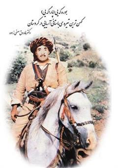 دانلود کتاب بوره که یی (پاراگه یی): کهن ترین تیره ی باستانی آریایی در کردستان