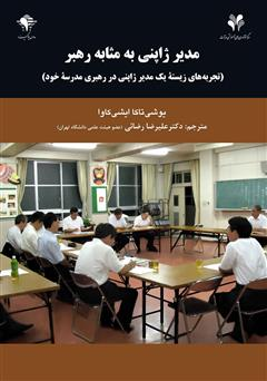 دانلود کتاب مدیر ژاپنی به مثابه رهبر