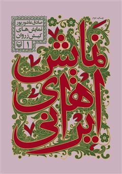 دانلود کتاب نمایشهای ایرانی: نمایشهای کیش زروان - جلد 1
