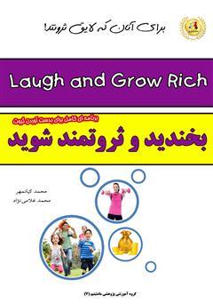 دانلود کتاب بخندید و ثروتمند شوید