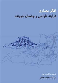 دانلود کتاب تفکر معماری: فرآیند طراحی و چشمان جوینده