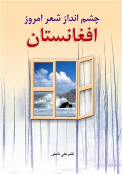 کتاب چشم انداز شعر امروز افغانستان