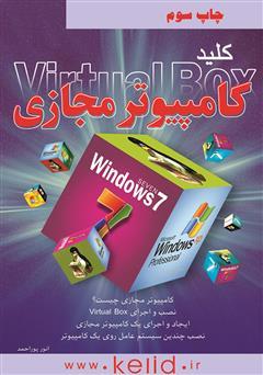 دانلود کتاب کلید ساخت کامپیوتر مجازی (Vitural Box)