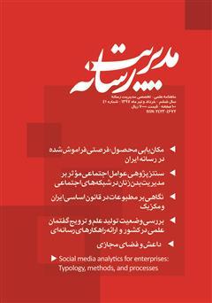 دانلود ماهنامه مدیریت رسانه - شماره 42