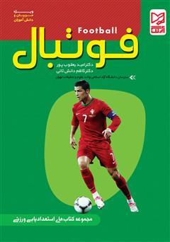 دانلود کتاب فوتبال