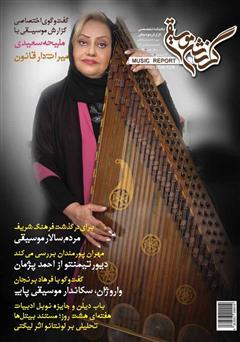 دانلود ماهنامه گزارش موسیقی ـ مهر 1395 (شماره مسلسل 85)