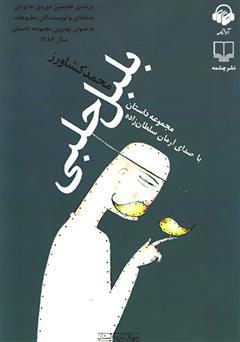 دانلود کتاب صوتی بلبل حلبی