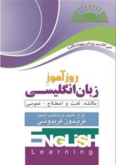 دانلود کتاب روزآموز زبان انگلیسی (مکالمه، لغت و اصطلاح - عمومی)