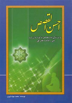 دانلود کتاب احسن القصص (روایت زندگی انبیاء و قصههای قرآن)