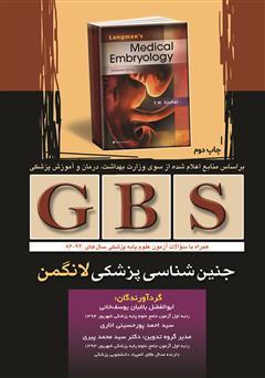 دانلود کتاب GBS جنین شناسی پزشکی لانگمن
