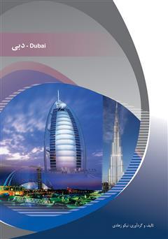 کتاب دبی (Dubai)