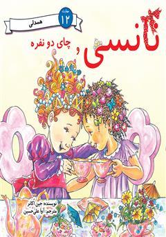 دانلود کتاب نانسی و چای دو نفره
