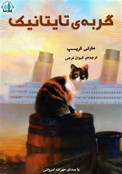 دانلود کتاب صوتی گربه تایتانیک