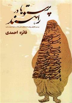 دانلود کتاب پرستوها در راه اند: بررسی نخستین گرایش های زنانه در ادبیات فارسی و عربی