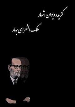دانلود کتاب گزیده دیوان اشعار ملک الشعرای بهار
