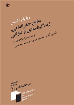 دانلود کتاب منابع جغرافیایی، زندگینامهای و دولتی
