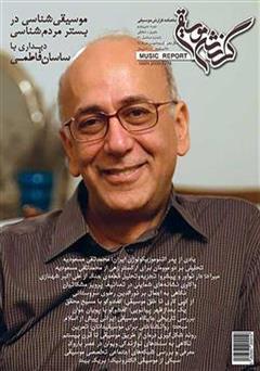 دانلود ماهنامه گزارش موسیقی ـ اردیبهشت و خرداد 1395 (مسلسل 81)